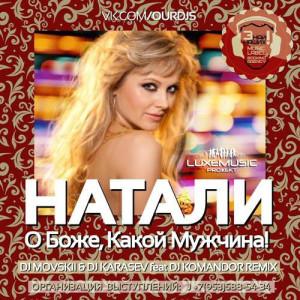 Натали-О-Боже-какой-мужчина-Dj-Movskii-Dj-Karasev-feat-Dj-Komandor-Remix-300x300
