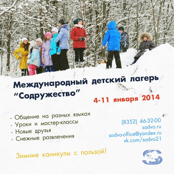 Зима 2014 copy-2