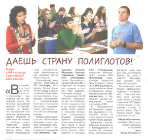 газета cut